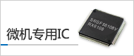 Dedicated IC for Microcomputer
