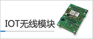 IoT Wireless Module